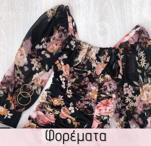 Φορέματα - nellysshop.com