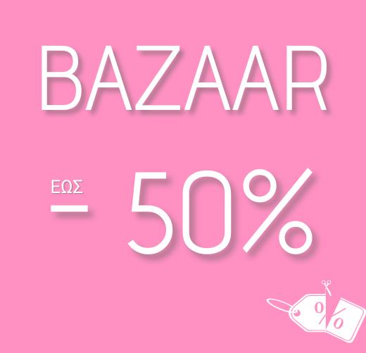 Bazaar - nellysshop.com Γυναικεία ρούχα